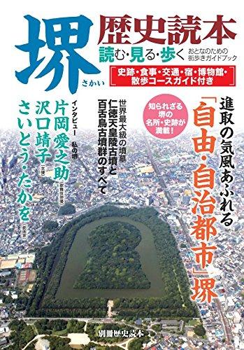 堺歴史読本