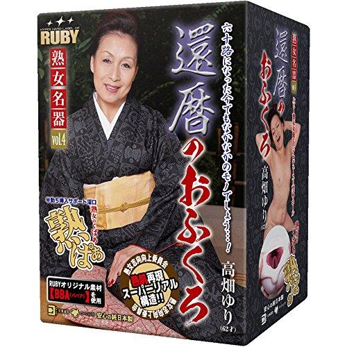 RUBY(玩具) 還暦のおふくろ 高畑ゆり 【エクセレントローション15ml 付き】