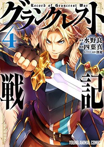 グランクレスト戦記 4 (ヤングアニマルコミックス)