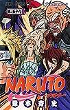 NARUTO -ナルト- 59 (ジャンプコミックス) 画像