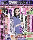 週刊女性自身 2021年 5/25 号 [雑誌]