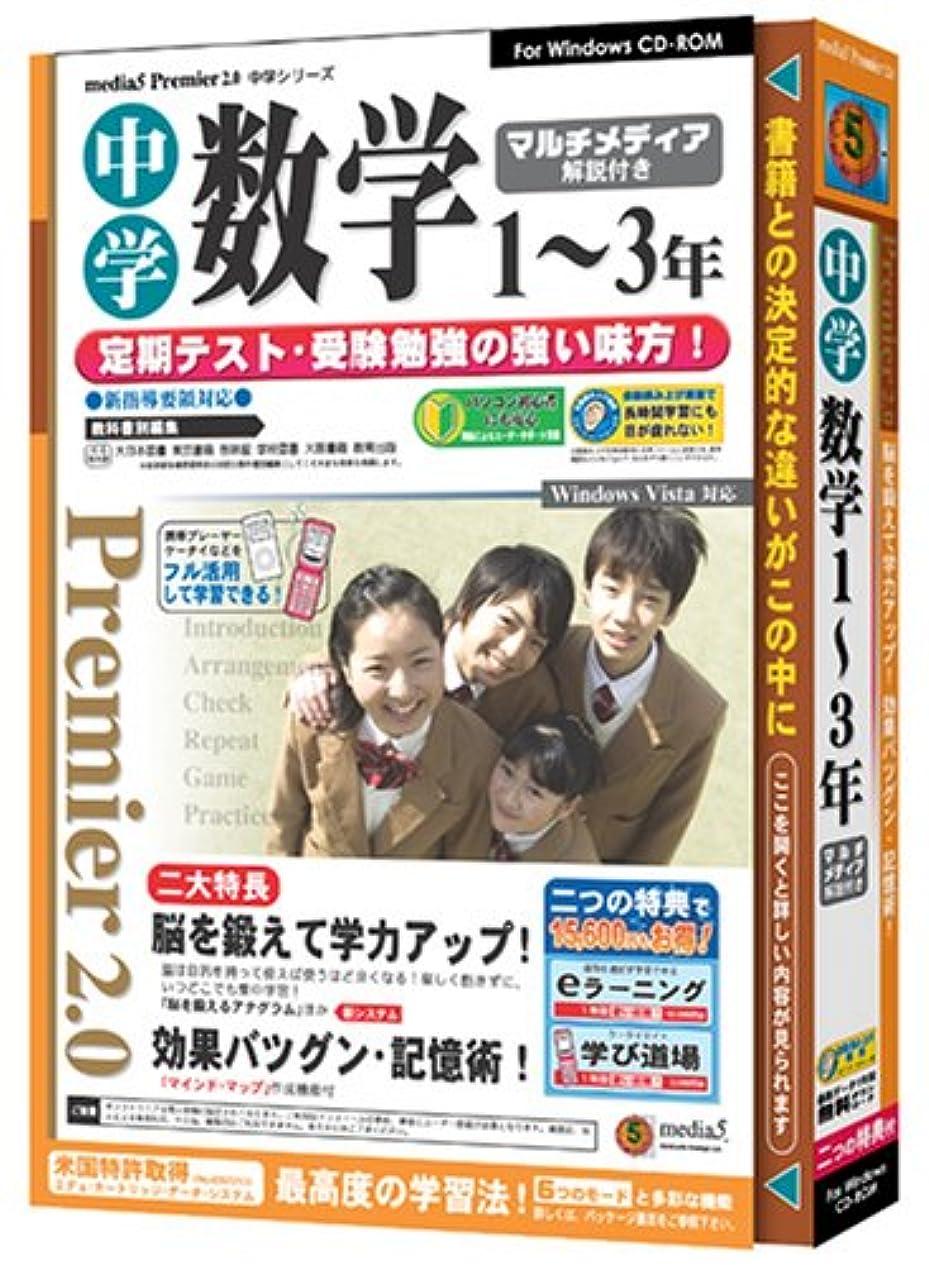 小学生派手半導体media5 Premier 2.0  中学数学(1~3年)
