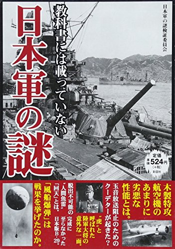 教科書には載っていない日本軍の謎