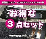 ■スズキ■スペーシア MK32S■純正型サイドバイザー&フロアマット【ブラック】&ナンバー枠  10053132