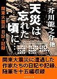 天災は忘れた頃に: 関東大震災日記・記録