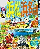 るるぶ浜松 浜名湖 三河'19 (るるぶ情報版(国内))
