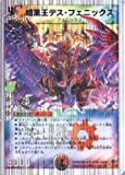 デュエルマスターズ 《暗黒王デス・フェニックス》 DMC40-009-S 【進化クリーチャー】