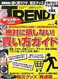 日経 TRENDY (トレンディ) 2014年 04月号 [雑誌]