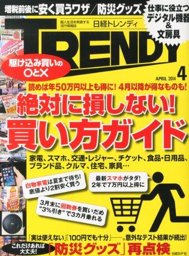日経 TRENDY (トレンディ) 2014年 04月号 [雑誌]の詳細を見る