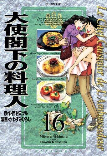 大使閣下の料理人(16) (モーニングコミックス)