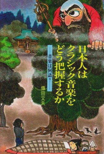 日本人はクラシック音楽をどう把握するか-音楽は何語?-の詳細を見る