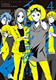 インディゴの夜 4巻 (デジタル版ビッグガンガンコミックス)