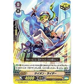 カードファイトヴァンガードG/トライスリーNEXT/G-CHB01/052 サイオン・ライダー C