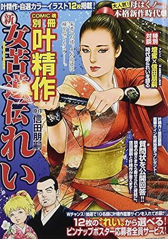 叶精作 新 女苦道伝れい (主婦の友ヒットシリーズ)