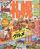 まっぷる 札幌 mini 富良野・小樽・旭山動物園 '17 (まっぷるマガジン)