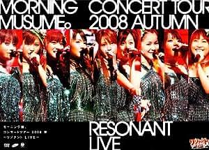 モーニング娘。コンサートツアー2008 秋~リゾナントLIVE~ [DVD]