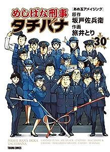 めしばな刑事タチバナ 30巻 表紙画像