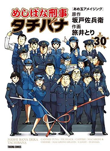 めしばな刑事タチバナ(30)[あめ玉アメイジング] (TOKUMA COMICS)