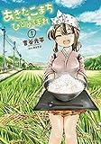 あきたこまちにひとめぼれ(1) (アクションコミックス)