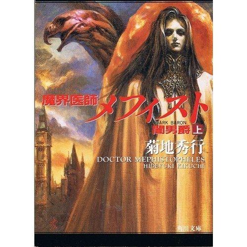 魔界医師メフィスト―闇男爵〈上〉 (角川文庫)の詳細を見る