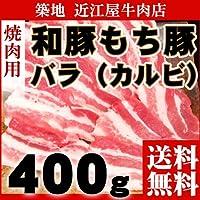 『近江屋牛肉店 国産 和豚もち豚 バラ(カルビ)400g』