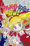 アルバイトKIDS☆GO! (なかよしコミックス)