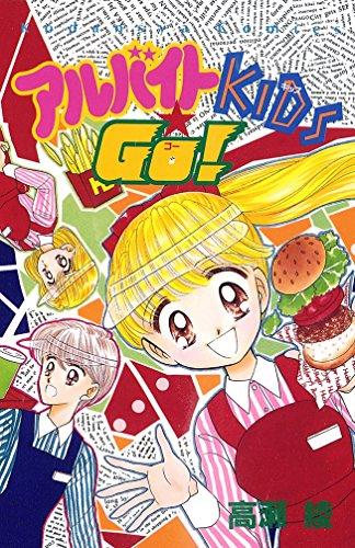アルバイトKIDS☆GO! (なかよしコミックス)の詳細を見る