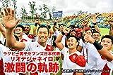 ラグビー男子セブンズ日本代表 リオデジャネイロ 激闘の軌跡【Blu-ray】