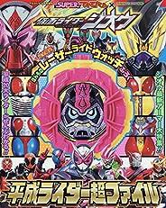 Super Terrebi-kun Kamen Rider Zi-O Heisei Rider Super File, November 2018 Issue (Magazine, Special Edition)