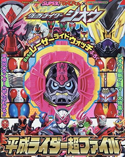 スーパーてれびくん仮面ライダージオウ平成ライダー超ファイル 2018年 11 月号 [雑誌]: てれびくん 増刊
