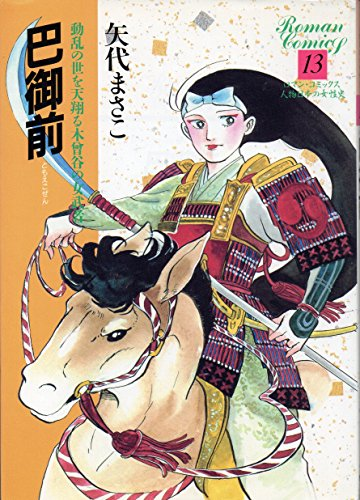 巴御前―動乱の世を天翔る木曽谷の女武者 (ロマン・コミックス 人物日本の女性史 13)