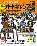 関西・名古屋から行くオートキャンプ場ガイド2018 (ブルーガイド情報版)