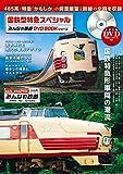 国鉄型特急スペシャル (みんなの鉄道DVDBOOKシリーズ メディアックスMOOK)