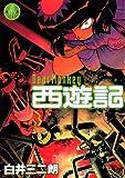 Dear Monkey 西遊記(4) (シリウスKC)