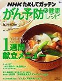 NHKためしてガッテンがん予防の健康レシピ―予防効果がさらにアップする1週間献立メニュー (AC mook)