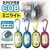 カラビナ付COBミニライト(2点セット)色はお任せ アウトドア 防災に ポータブル ワークライト 軽量 スモールサイズ コンパクト マグネット付