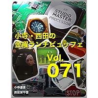 小寺・西田の「金曜ランチビュッフェ」Vol.71