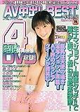 DVDAV中出しBEST vol.2 藍山みなみ 姫川麗 星ありす 小泉彩 瀬里奈 如月カレン