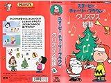 スヌーピーとチャーリー・ブラウンのクリスマス物語 [VHS]