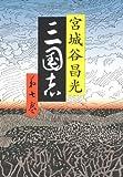 三国志〈第7巻〉
