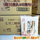藤原製麺 北海道ラーメン かに三昧 毛がに風味みそラーメン 大盛60食セット