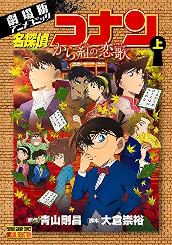 名探偵コナン から紅の恋歌 上 (少年サンデーコミックス ビ...