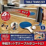 お家で卓球セット ! 伸縮ネットでテーブルがコートに ! どんな場所  でも卓球会場に!いつでも、どこでも、誰とでも! (ラケット カラー 赤)