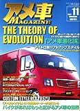 アメ車MAGAZINE (マガジン) 2007年 11月号 [雑誌]