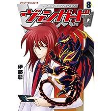 カードファイト!! ヴァンガード(8) (月刊ブシロード)