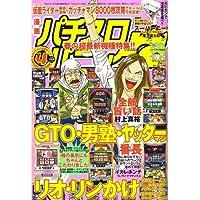 漫画パチスロパニック7 (セブン) 2007年 04月号 [雑誌]