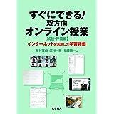 すぐにできる! 双方向オンライン授業 【試験・評価編】 ―インターネットを活用した学習評価