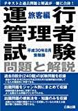 運行管理者試験 問題と解説 旅客編 平成30年8月受験版