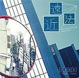 【Amazon.co.jp限定】遠近法(CD)(メガジャケ付き)