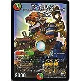 デュエルマスターズ DMD29-001 《DX ブリキング》